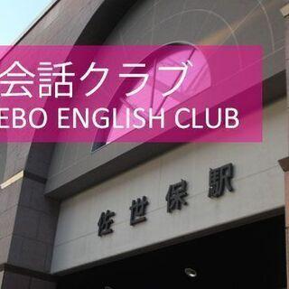 500円で参加が出来る英会話勉強会!@佐世保
