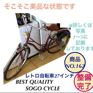 レトロ自転車 BEST QUALITY 3変速 27インチ 赤色...