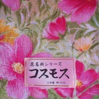 コスモス模様ハンカチ(未使用)