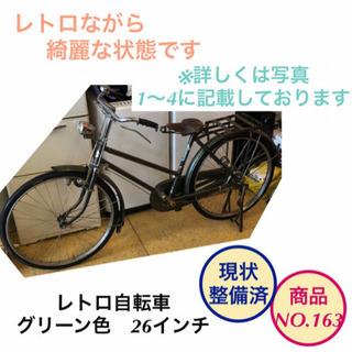 鉄自転車 レトロ自転車 26インチ 緑色 アンティーク NO.163