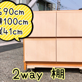 リビング収納 2way 棚① 【314M8】