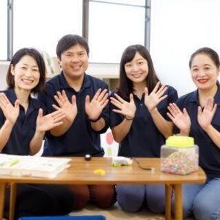 【相模大野】月給34万円~!◎放課後等デイサービスのPTO…