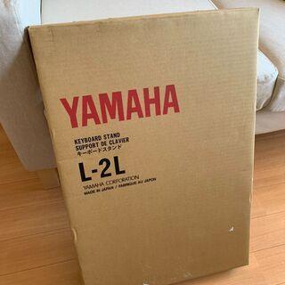 (受け渡し決定)未使用 L-2L ヤマハ キーボードスタンド YAMAHA - 川崎市