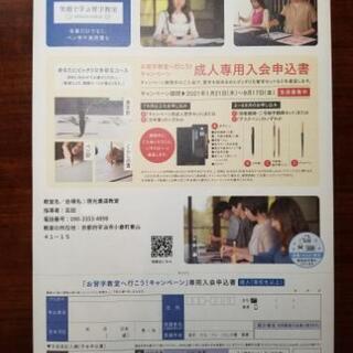 日本習字 啓光書道教室です。一緒に正しく美しい文字を目指してみませんか? − 京都府