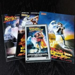 バック・トゥ・ザ・フューチャー2 VHS パンフレット