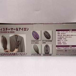 【314M14】ハンディースチーマー SE4879① − 熊本県