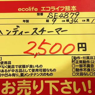 【314M14】ハンディースチーマー SE4879① - 売ります・あげます