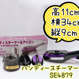 【314M14】ハンディースチーマー SE4879①