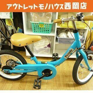 子供用自転車 14インチ People ケッターサイクル 青×茶...