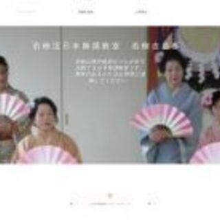 日本舞踊教室