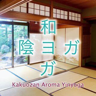 週末のご褒美Yinyoga(名古屋・覚王山)