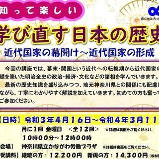 令和3年度「知って楽しい 学び直す日本の歴史」講座の開催(近代国...