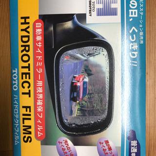 雨天時の自動車サイドミラー用視界確保フィルム、エアバルブキャップ...