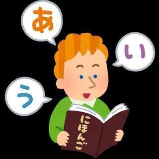 オンラインで、日本語を おしえます。