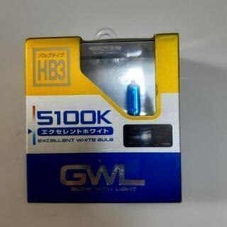HB3バルブ(5100K)譲ります
