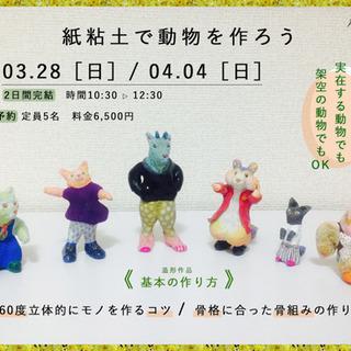 美術教室Hibi《粘土で動物を作ろう》〜工作ワークショップ〜3/...