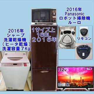 1ランク・1サイズ上の家電セット(168L冷蔵庫・7Kg洗濯ヒー...