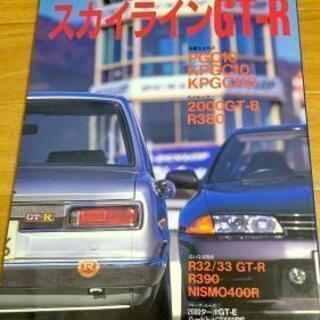 日本の名車 スカイラインGT-R