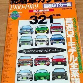 絶版車カタログ 1980-1989