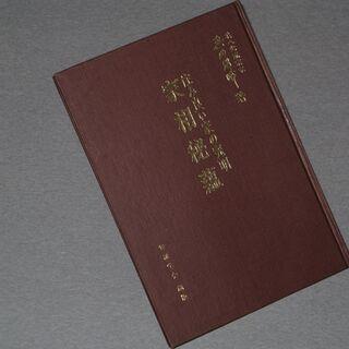 奥山龍峰著 住み良い家の究明 家相秘蘊の本を売ります 会員専用 ...