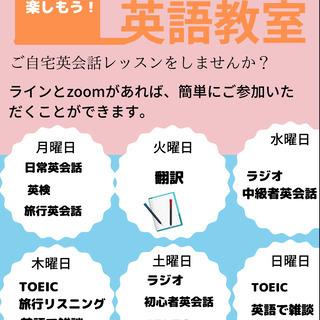 オンラインで一緒に英語の勉強を楽しみましょう。