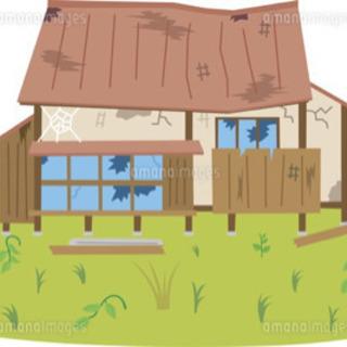 無料!無償!空き家、空室 管理、掃除、修繕します!