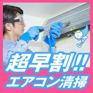 エアコン超早割キャンペーン! 札幌のハウスクリーニング屋 レンク...