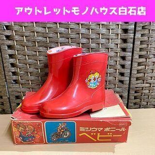 デッドストック ミツウマ 子供用 長靴 赤色 18cm ポ…