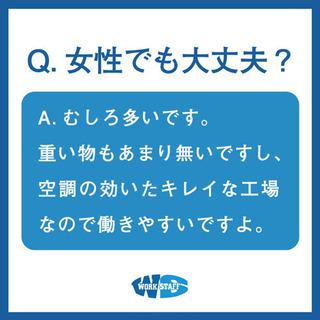【日勤のみ☀️】組み立て軽作業スタッフ【👨空調完備で女性も働きや...