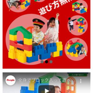 【ネット決済】people 全身でブロック おもちゃ