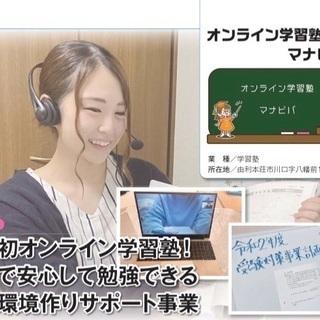 【生徒募集】オンライン学習塾で格安高校受験対策!【全国対応】
