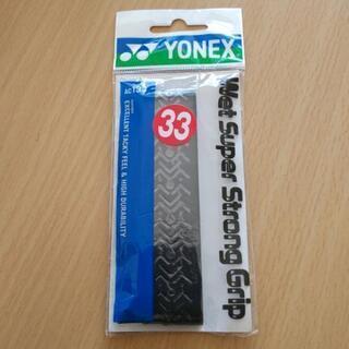 YONEX ウェットスーパーグリップ  未開封 バドミ...