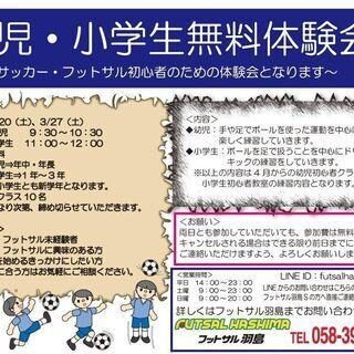 幼児・小学生無料体験会