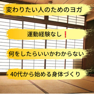 【動ける身体になりたい人の】たたみヨガ川崎🧘♀️3/18(木)開催