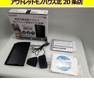 ☆エレコム WiFi 無線LAN ギガビット ルーター 2600...