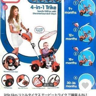 取引中 最終値下げ Littletikes 三輪車の画像
