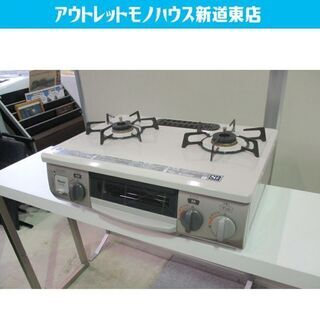 ◇LPガステーブル 2017年製 幅55.5cm リンナイ…