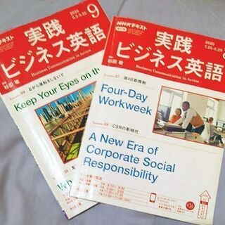 NHKラジオ講座「実践ビジネス英語」を学ぶ会 500円・日曜10時~