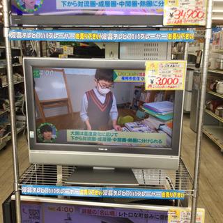 3/15 福岡 東区 和白 【特価品!!】え??3000円…