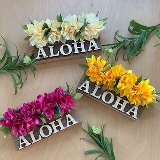 ハワイアンリボンレイ教室Aloha Garden