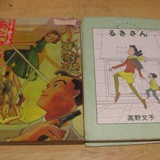 高野文子 漫画3冊