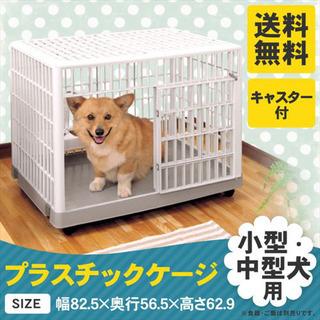 【ネット決済】ペットケージ 犬猫用
