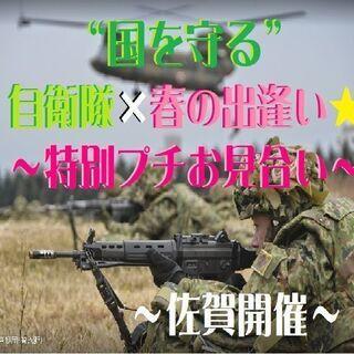 """自衛隊員様と出逢える""""恋活"""" プチお見合い☆ in 佐賀…"""