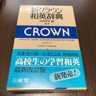 新クラウン和英辞典 第4版