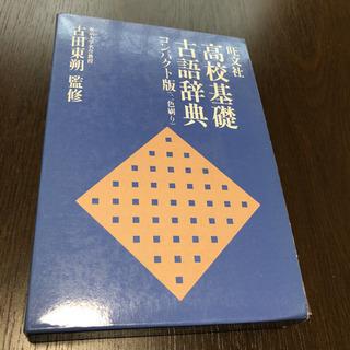 旺文社 高校基礎古語辞典 コンパクト版(2色刷り)