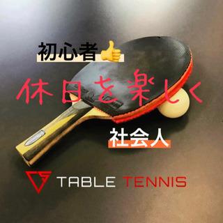 初心者必見❣️✨✨卓球🏓で楽しくリフレッシュ企画🌇✨