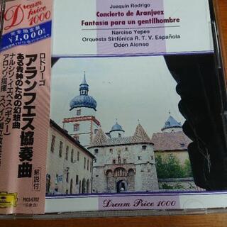 クラシックCD ロドリーゴ アランフェス協奏曲