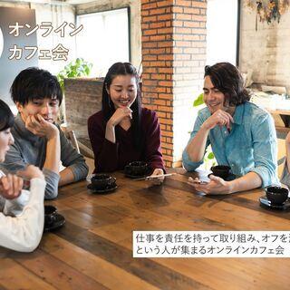 向上心が高い人が集まり幸せな時を過ごせるカフェ会@交流会