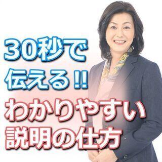渋谷:説明が上手い人は30秒で話をまとめる!「エレベーターピッチ...