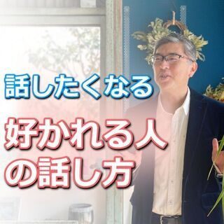 広島:好かれる人の話し方!自然に会話が盛り上がる「雑談トーク」実...